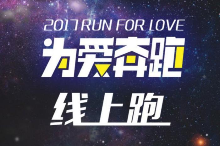 2017为爱奔跑10KM线上跑报名(测试)