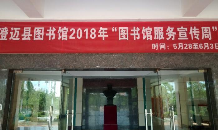 """澄迈县图书馆2018年""""图书馆服务宣传周"""""""