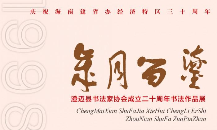 岁月留鎏--澄迈县书法家协会成立二十周年书法作品展