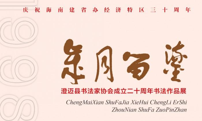 岁月留鎏---澄迈县书法家协会成立二十周书法作品展