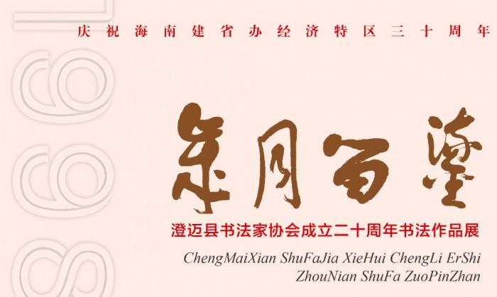 岁月留鎏---澄迈县书法家协会成立二十周年书法作品展