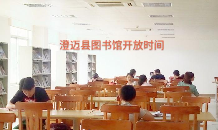 澄迈县图书馆开放时间