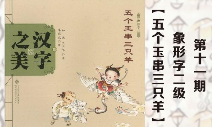 中国记忆·汉字之美 第十一期 象形字二 《五个玉串三只羊》