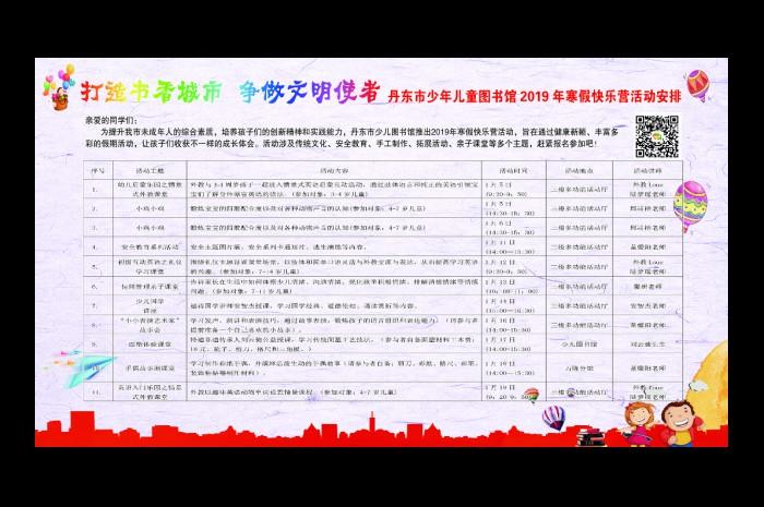 丹东市少年儿童图书馆2019年度寒假活动安排