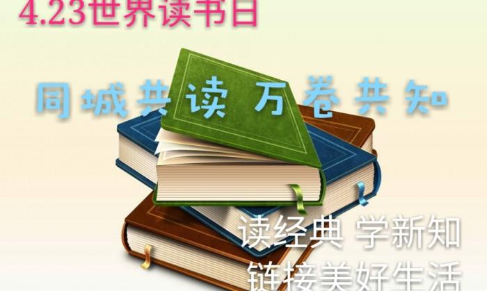 知识就是力量一一4.23全民阅读活动