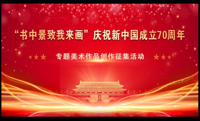 """""""书中景致我来画""""庆祝新中国成立70周年专题美术作品创作征集"""