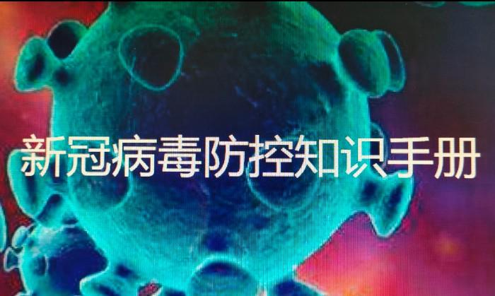 新冠病毒防控知识手册