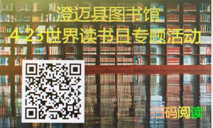 4.23世界读书日专题活动