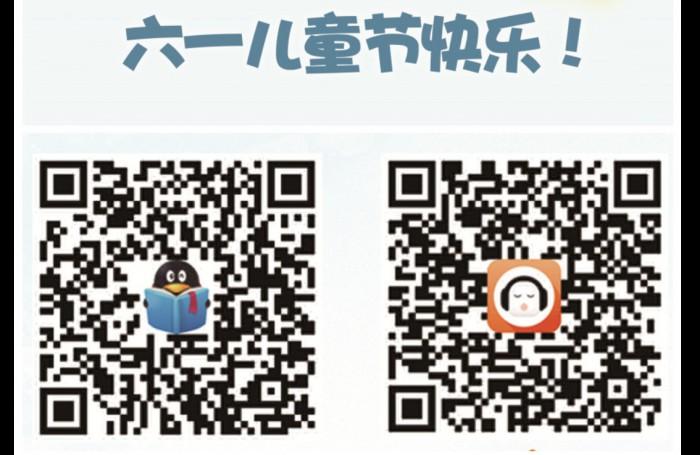 """澄迈县图书馆""""六-一""""儿童节阅读快乐"""