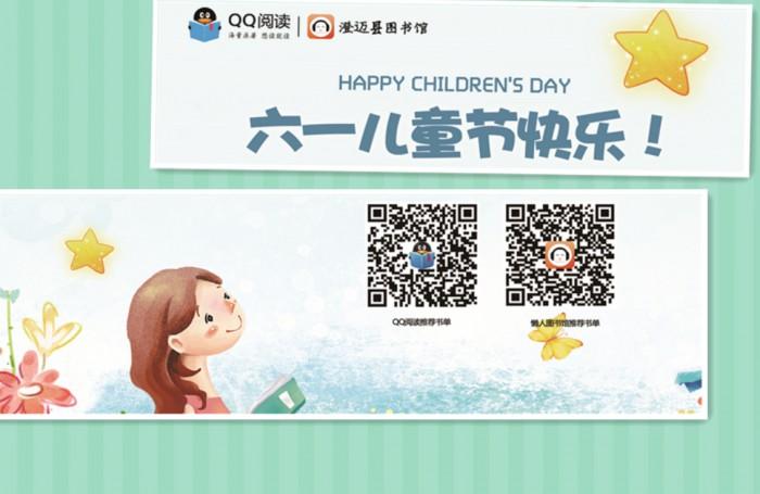 六一儿童节快乐阅读