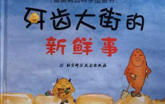 """""""黎姐姐""""绘本阅读:《牙齿大街的新鲜事》"""